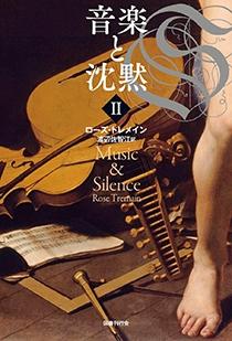 音楽と沈黙 2 Book