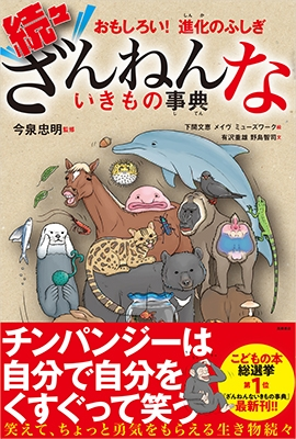 おもしろい!進化のふしぎ 続々ざんねんないきもの事典 Book