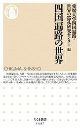 四国遍路の世界 Book