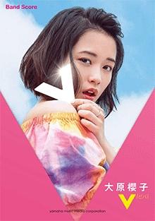 大原櫻子/大原櫻子 「V(ビバ)」 バンド・スコア 中級 [9784636933499]