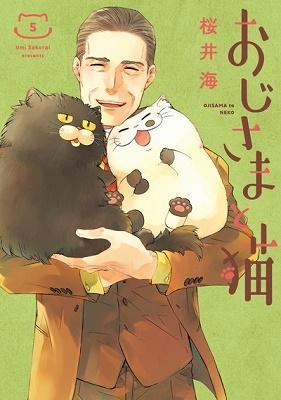 おじさまと猫 5 COMIC