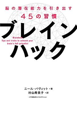ブレインハック 脳の潜在能力を引き出す45の習慣 Book