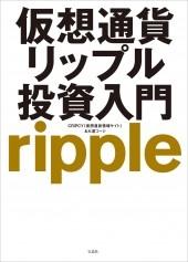 仮想通貨リップル投資入門 Book