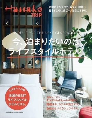Hanako特別編集 今、泊まりたいのはライフスタイルホテル Mook