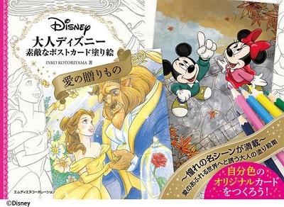 大人ディズニー 愛の贈りもの 素敵なポストカード塗り絵 Book