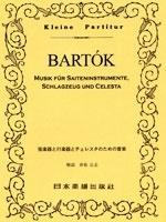 バルトーク 弦楽器と打楽器とチェレスタのための音楽 ポケット・スコア[9784860603199]