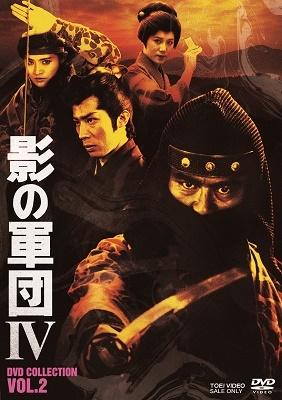 影の軍団4 DVD COLLECTION VOL.2