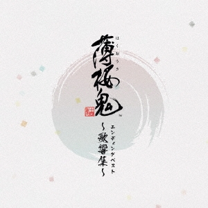 吉岡亜衣加/ゲーム「薄桜鬼」 エンディングベスト 〜歌響集〜[XFCD-113]