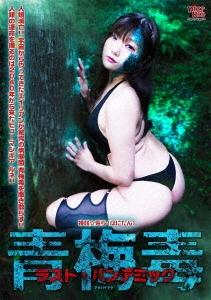青梅毒 ラスト・パンデミック DVD