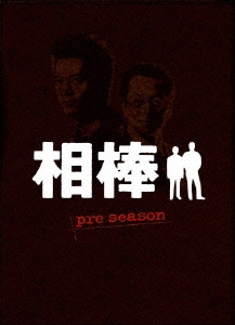 水谷豊/相棒 pre season DVD-BOX [SD-151]