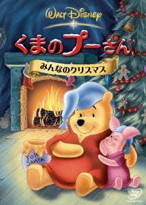 くまのプーさん/みんなのクリスマス DVD