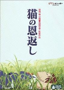 猫の恩返し/ギブリーズepisode2 DVD