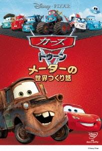 カーズ トゥーン メーターの世界つくり話 DVD