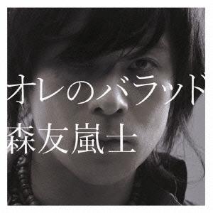 森友嵐士/オレのバラッド [TFCC-86346]
