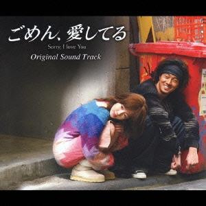 「ごめん、愛してる」オリジナル・サウンドトラック  [2CD+DVD] [PCCA-02265]