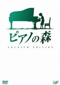 一色まこと/ピアノの森 プレミアム・エディション(2枚組) [VPBV-12862]