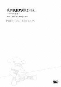 小池徹平/映画「KIDS」撮影日記~アサトの素顔~(特別限定版)<限定盤> [AVBF-26569]