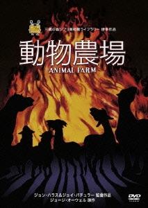 動物農場 DVD