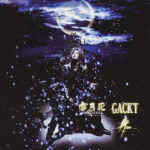 GACKT/雪月花-The end of silence-/斬 ZAN[DSCD-00018]