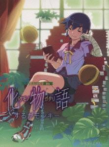 化物語 3 するがモンキー [Blu-ray Disc+CD]<完全生産限定版>