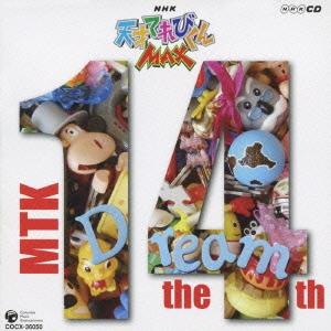 NHK 天才てれびくんMAX MTK the 14th CD