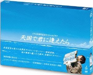 JNN50周年記念スペシャルドラマ 天国で君に逢えたら DVD