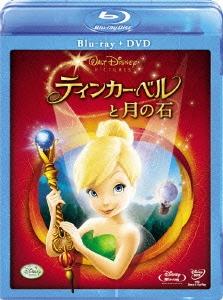 クレイ・ホール/ティンカー・ベルと月の石 [Blu-ray Disc+DVD][VWBS-1100]