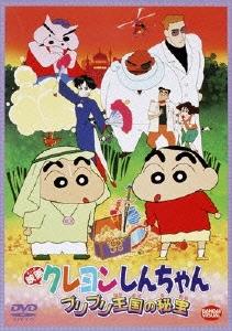 映画 クレヨンしんちゃん ブリブリ王国の秘宝 DVD