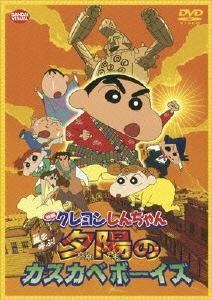 映画 クレヨンしんちゃん 嵐を呼ぶ!夕陽のカスカベボーイズ DVD