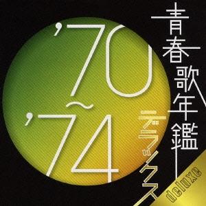 青春歌年鑑デラックス'70〜'74 CD