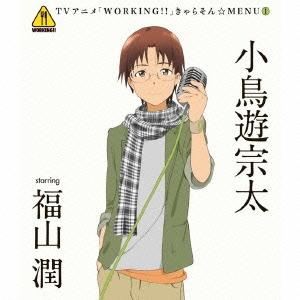 福山潤/TVアニメ「WORKING!!」きゃらそん☆MENU1 小鳥遊宗太 starring 福山潤 [SVWC-7771]