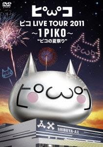 """ピコ/ピコ LIVE TOUR 2011 ~1PIKO~""""ピコの夏祭り"""" [KSBL-5979]"""