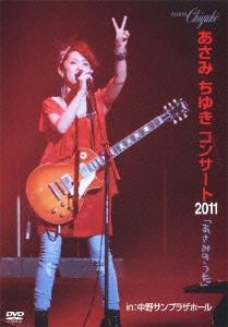 あさみちゆき/あさみちゆきコンサート2011「あさみのうた」 in : 中野サンプラザホール [TEBE-38100]