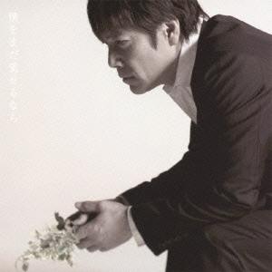 僕をまだ愛せるなら [CD+DVD]