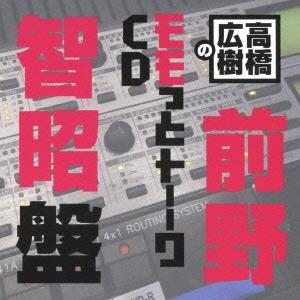 高橋広樹のモモっとトーークCD 前野智昭盤 [MACY-3004]