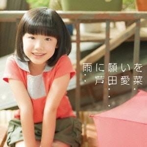 芦田愛菜/雨に願いを [CD+DVD] [UMCA-59008]