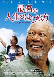 最高の人生のはじめ方 DVD