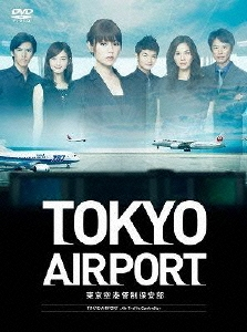 TOKYOエアポート~東京空港管制保安部~ DVD-BOX DVD