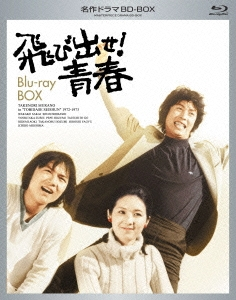 村野武範/飛び出せ!青春 Blu-ray BOX [VPXX-71971]