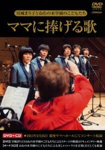 宮城まり子/ママに捧げる歌 [DVD+CD] [VIZL-587]