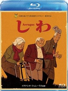 しわ Blu-ray Disc