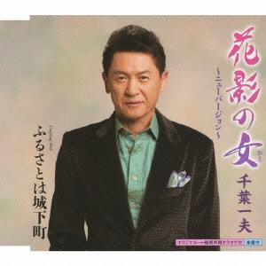 千葉一夫/花影の女 〜ニューバージョン〜/ふるさとは城下町[KICM-30569]