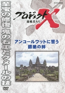 プロジェクトX 挑戦者たち アンコールワットに誓う師弟の絆 DVD
