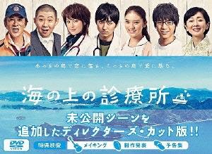 松田翔太/海の上の診療所 DVD-BOX [PCBC-61720]