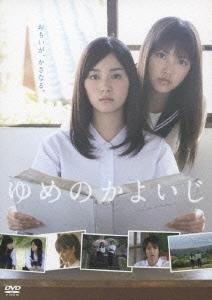 五藤利弘/ゆめのかよいじ [PCBP-53116]