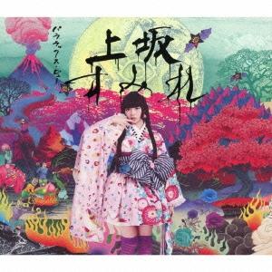 上坂すみれ/パララックス・ビュー [CD+DVD]<初回限定盤>[KICM-91506]