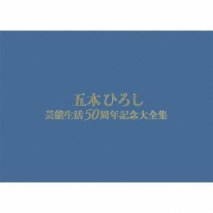 五木ひろし/五木ひろし芸能生活50周年記念大全集 [20CD+DVD] [FKCX-95064]