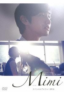 Mimi -ミミ- スペシャルプレビュー DVD