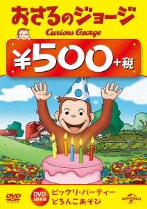 おさるのジョージ(ビックリ・パーティー/どろんこあそび) DVD