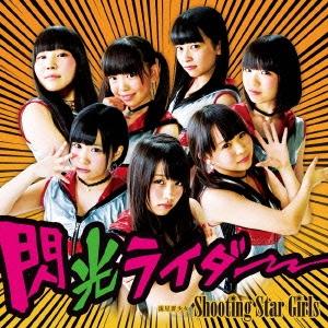 流星群少女 (Shooting Star Girls)/閃光ライダー (Type-B)[INC-11]